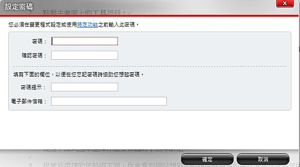 pcc2012 家長防護網2 輸入密碼.PNG