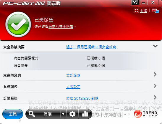 PC-cillin 2012 雲端版家庭防護網
