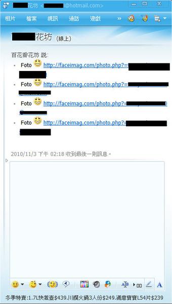 Facebook MSN Foto 照片有毒