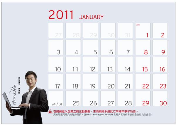 盧彥勳桌曆