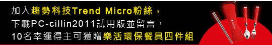 免費下載盧彥勳代言No.1的防毒軟體,抽環保餐具組【PC-cillin2011歡迎下載】