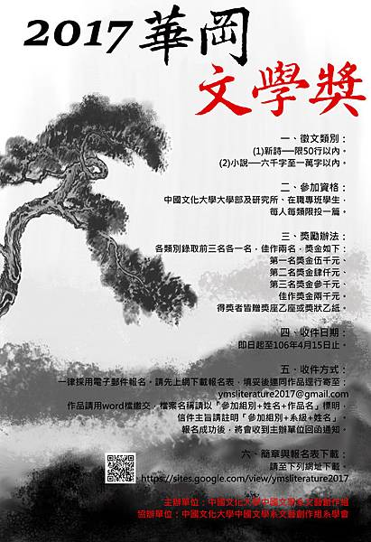 2017華岡文學獎宣傳海報.jpg