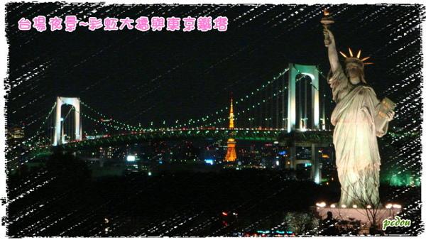 台場夜景-彩虹大橋與東京鐵塔