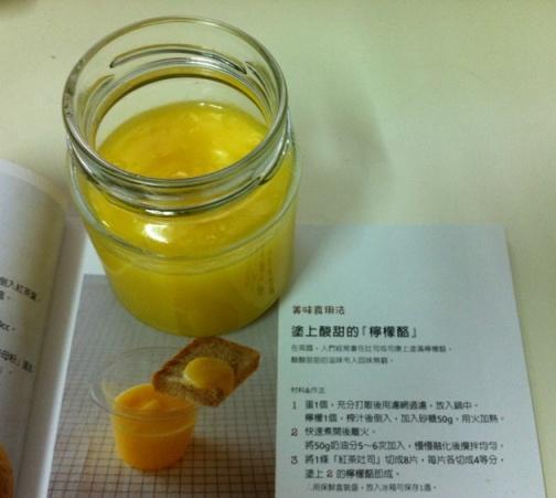 檸檬酪.jpg