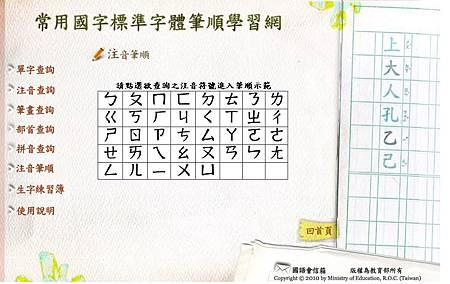 筆順學習2.JPG