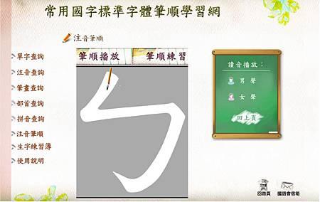 筆順學習3.JPG