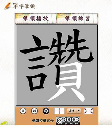 筆順學習4.JPG