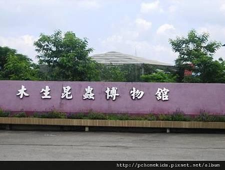 木生昆蟲博物館1.JPG