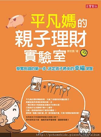 FUO81 平凡媽的親子理財實驗室 .jpg