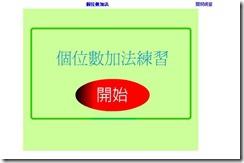 國小數學網站加法