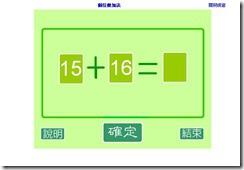 國小數學網站加法1