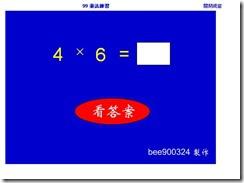 國小數學網站九九乘法3