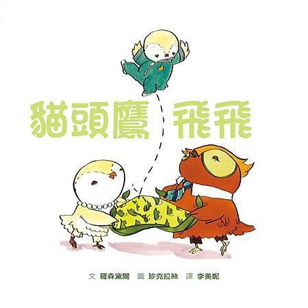 小寶貝生活系列封面-貓頭鷹飛飛s (2).JPG