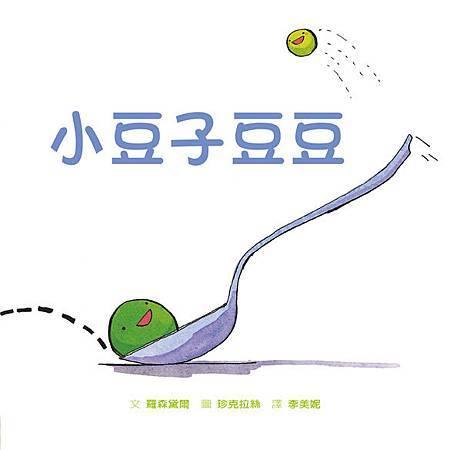 小寶貝生活系列封面-小豆子豆豆ns.jpg