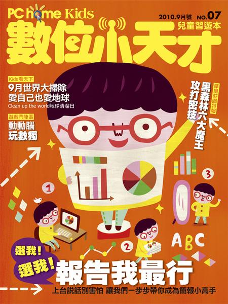 NO.7 正刊封面.jpg