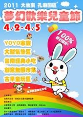 夢幻歡樂兒童節100.3.29