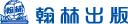 翰林logo.jpg