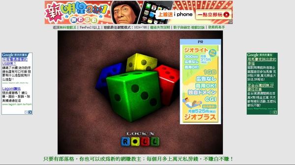 網路小遊戲203
