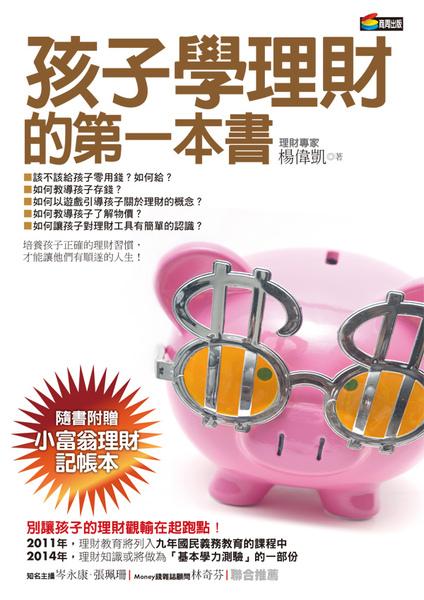 0128-孩子學理財大檔.jpg