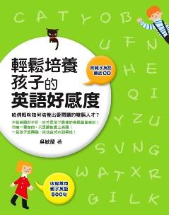輕鬆培養孩子的英語好感度封面.jpg