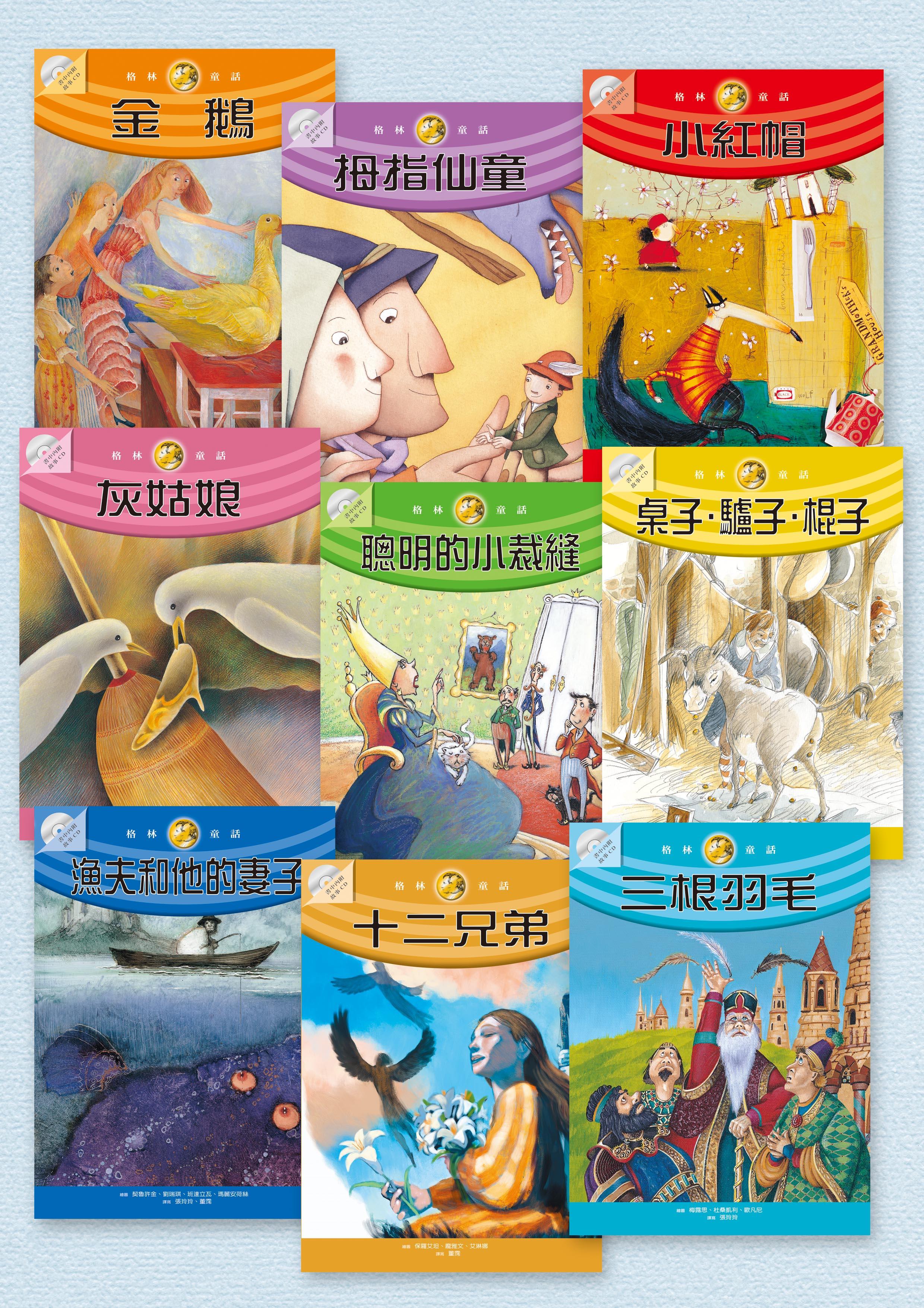 格林童話9本組套.jpg