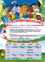 高雄壽山動物園活動表