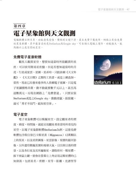 天文觀測-全書拼版-0114new-49.jpg