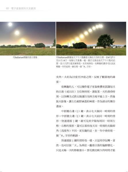天文觀測-全書拼版-0114new-54.jpg