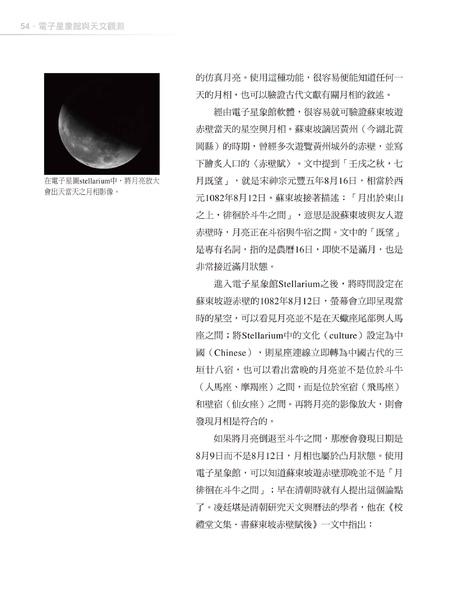 天文觀測-全書拼版-0114new-56.jpg