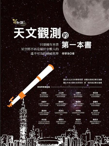 《天文觀測的第一本書》cover.jpg