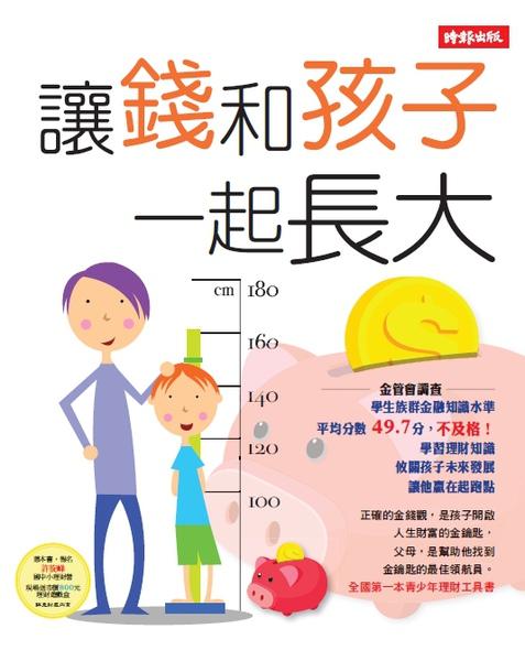 《讓錢和孩子一起長大》封面.jpg