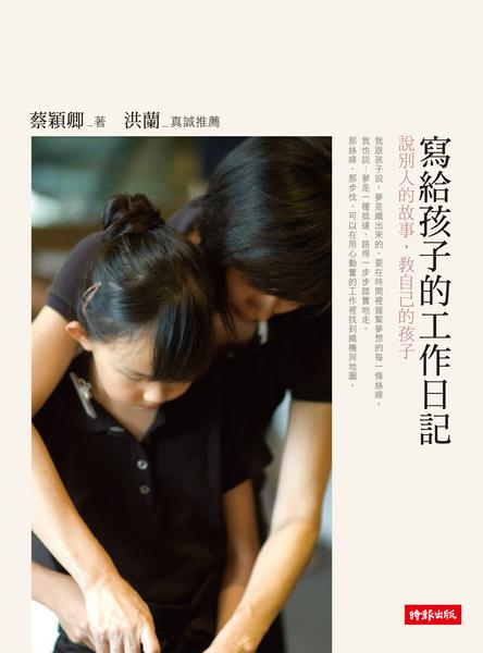 CM0058寫給孩子的工作日記封面.jpg
