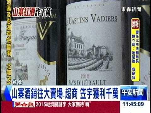笠宇山寨酒