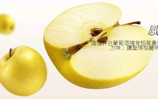 Santa Margherita金蘋果