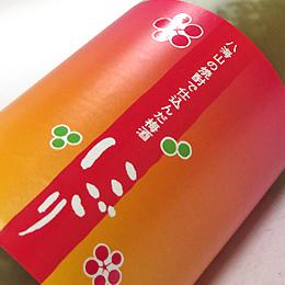 八海山梅酒02