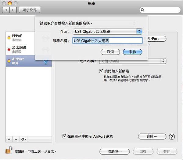 久森 UE-1000T-G2 驅動程式安裝教學【MAC】