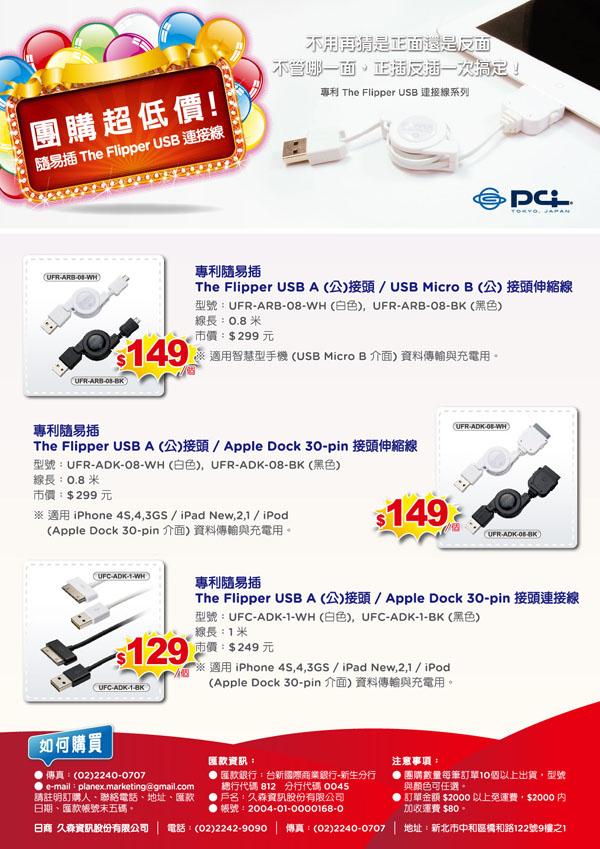 久森資訊 PCI 推出隨易插團購超低價