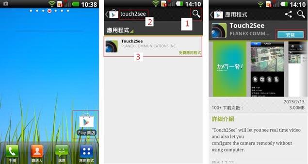 久森超簡易設定雲端網路攝影機Android安裝