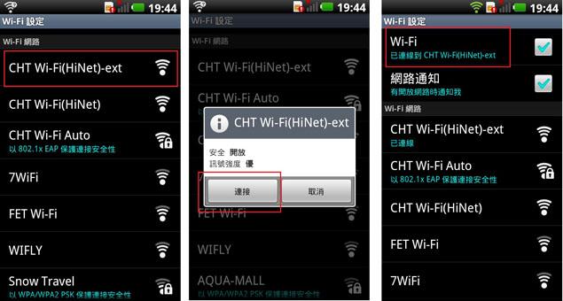 如何讓電腦和智慧型手機平版一起使用中華電信無線(CHT Wi-Fi)