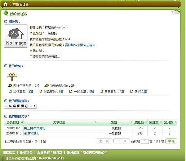 綠色學校葉子.jpg