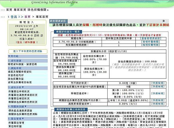 綠色採購生活網.jpg