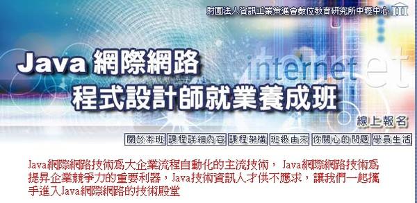 JAVA網際網路程式設計師就業養成班 1.JPG