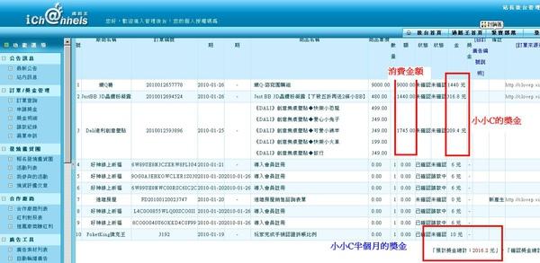 2010.01.26 兩個禮拜後有新訂單(說明_.JPG