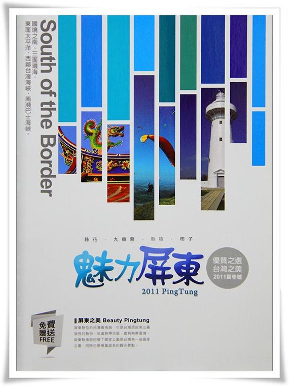 台灣之美季刊.JPG