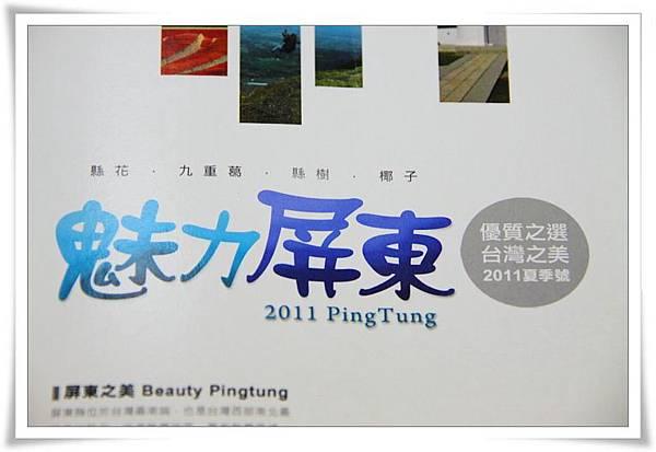 台灣之美季刊3.JPG