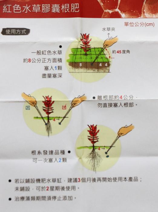紅色根肥說明