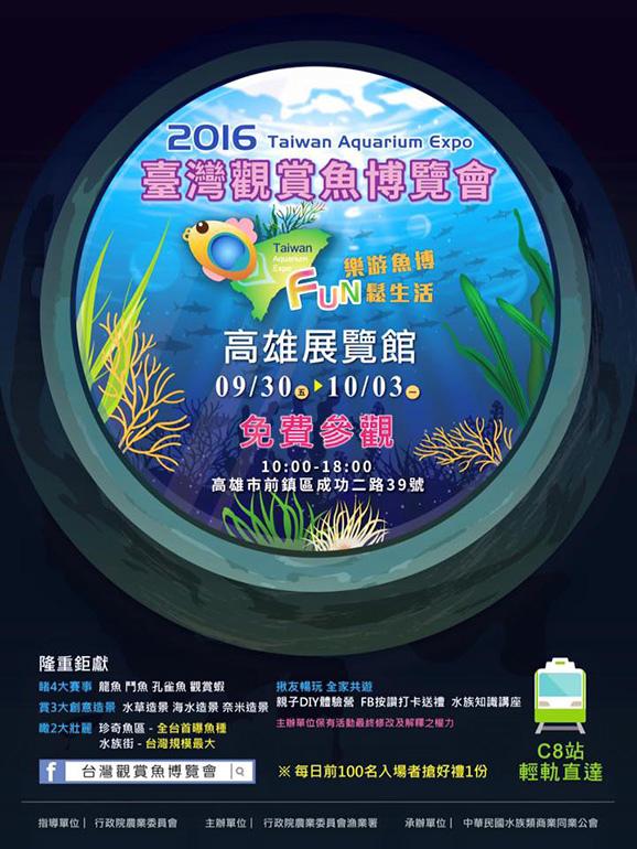 台灣光賞魚