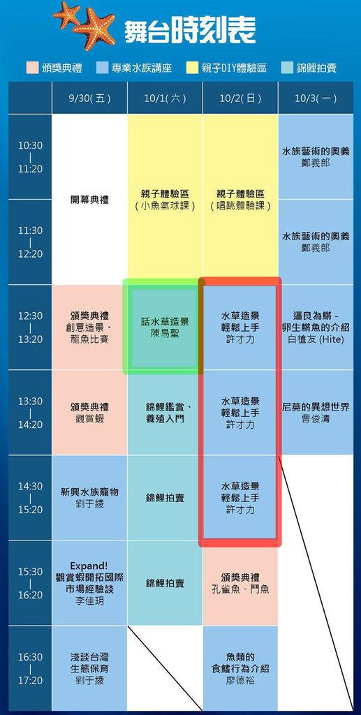 舞台時刻表