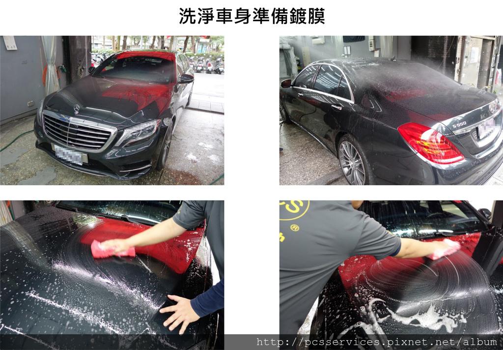 步驟1-沖水洗車.jpg