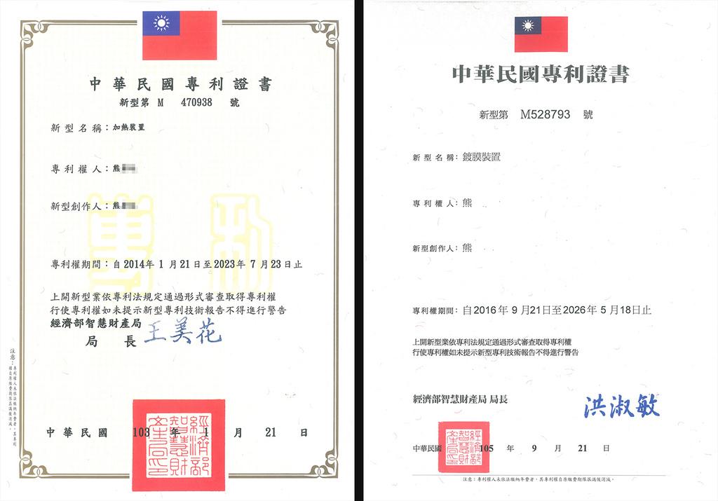 新型專利兩張.jpg
